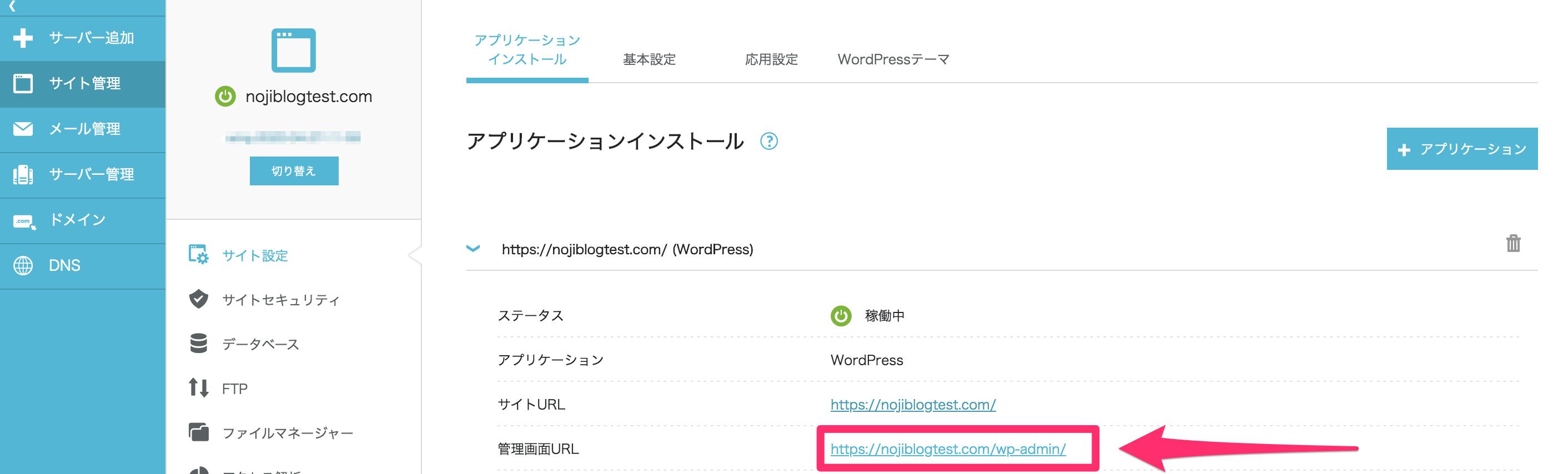 『管理画面URL』にアクセス