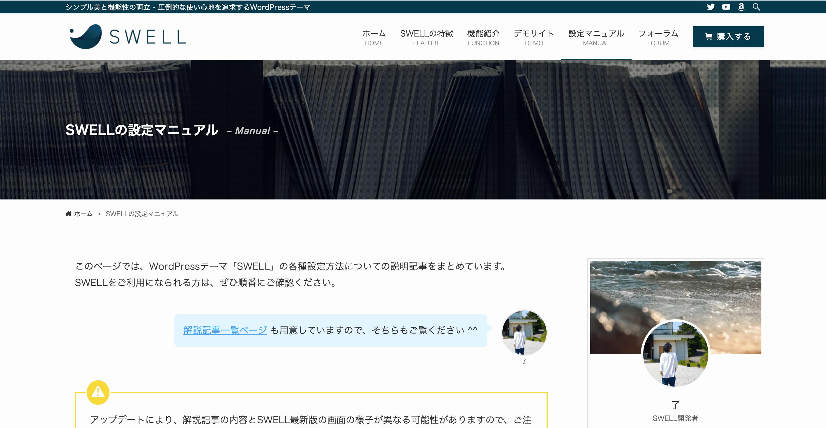 SWELL_設定マニュアル
