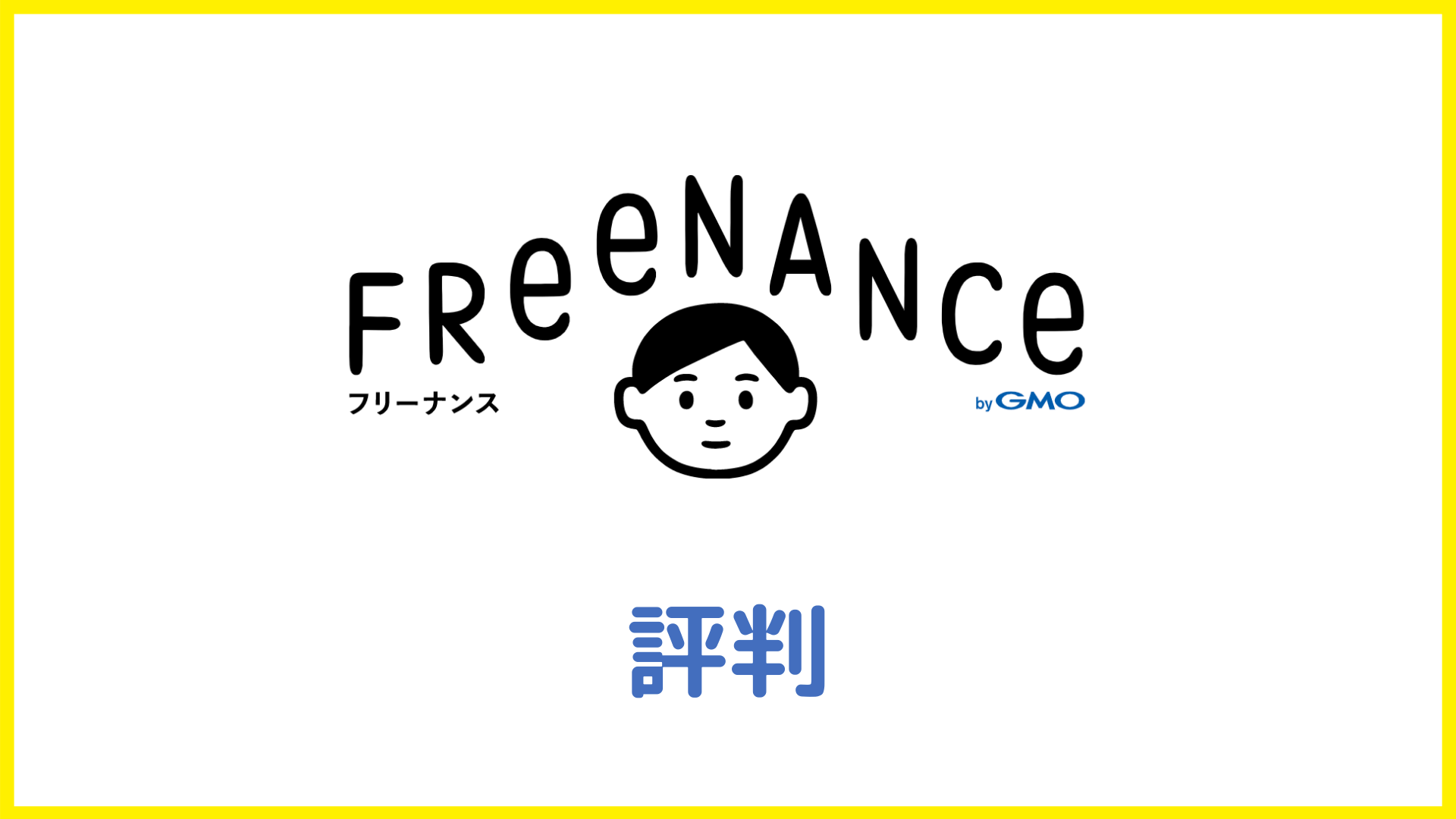 FREENANCE(フリーナンス)の評判