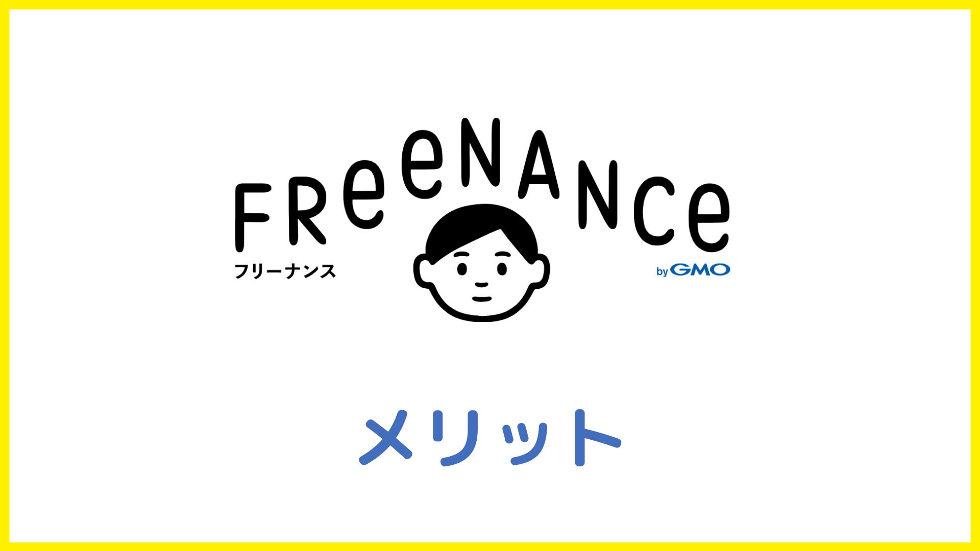 FREENANCE(フリーナンス)のメリット3つ
