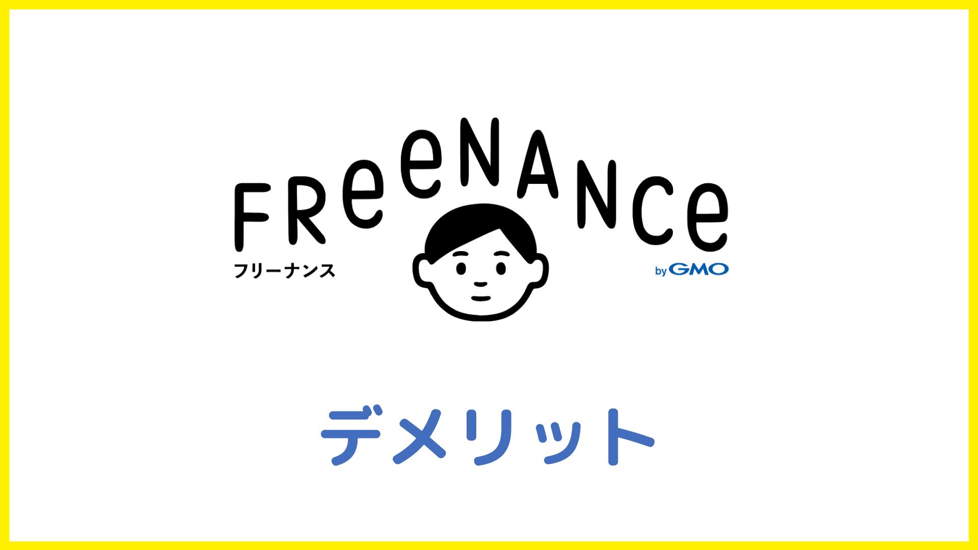 FREENANCE(フリーナンス)のデメリット2つ
