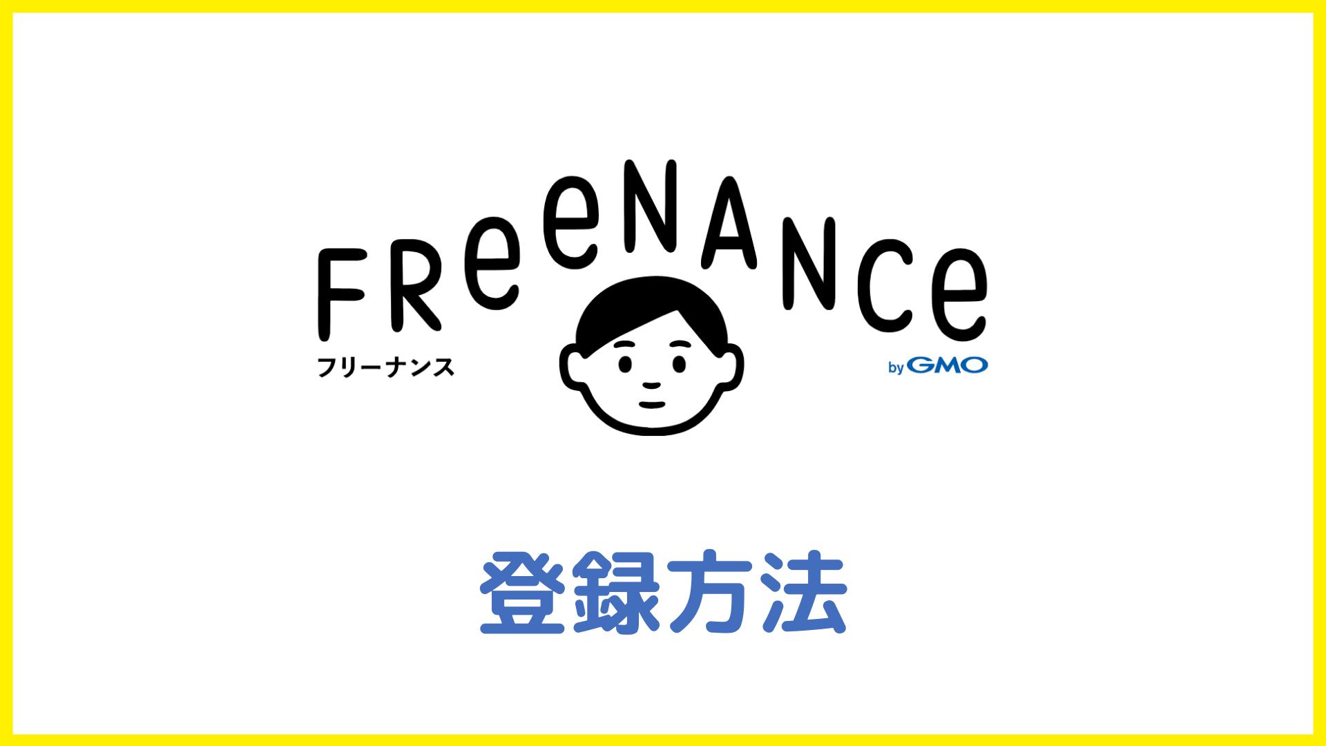 FREENANCE(フリーナンス)の登録方法