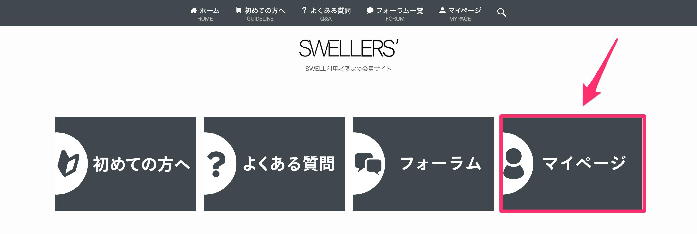 SWELLマイページ