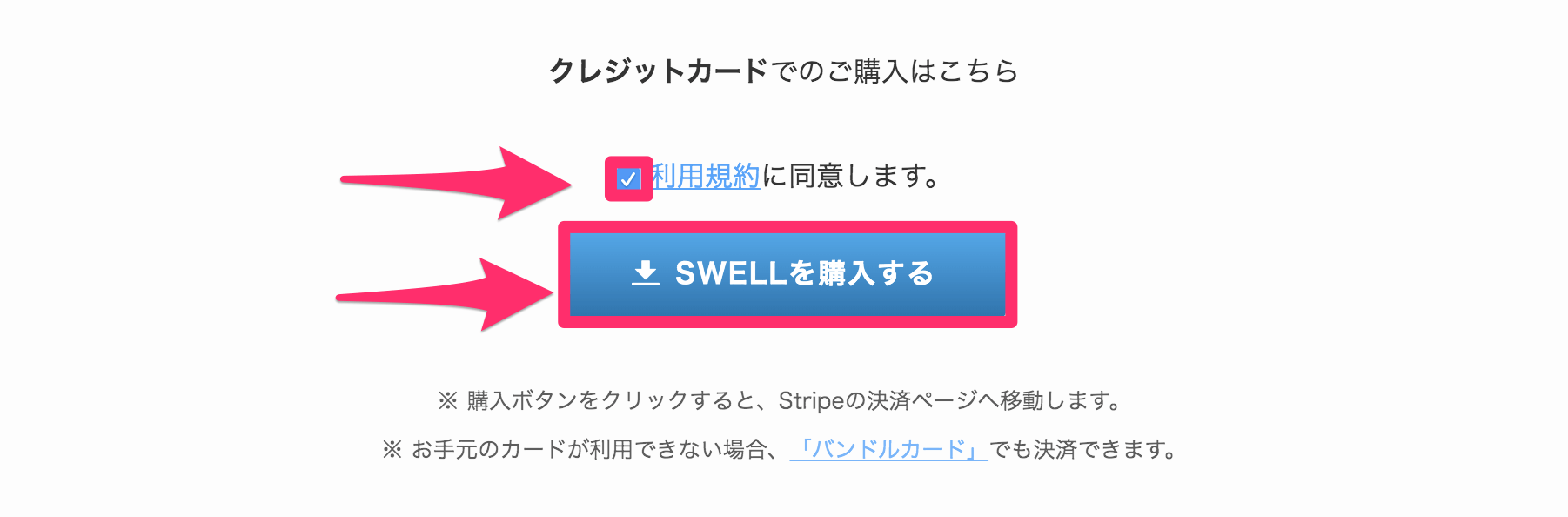 SWELLを購入する