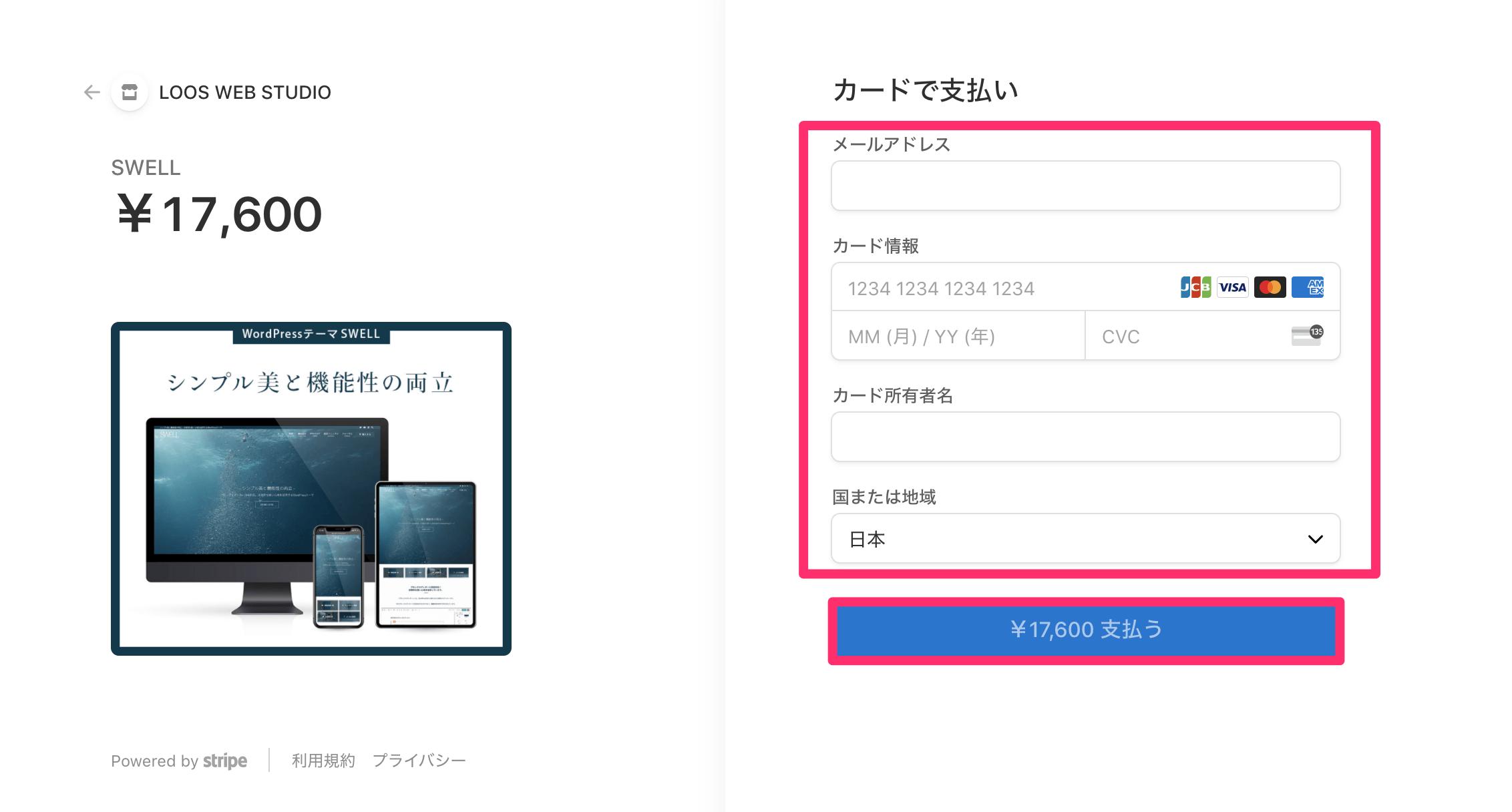 ¥17,600円を支払う