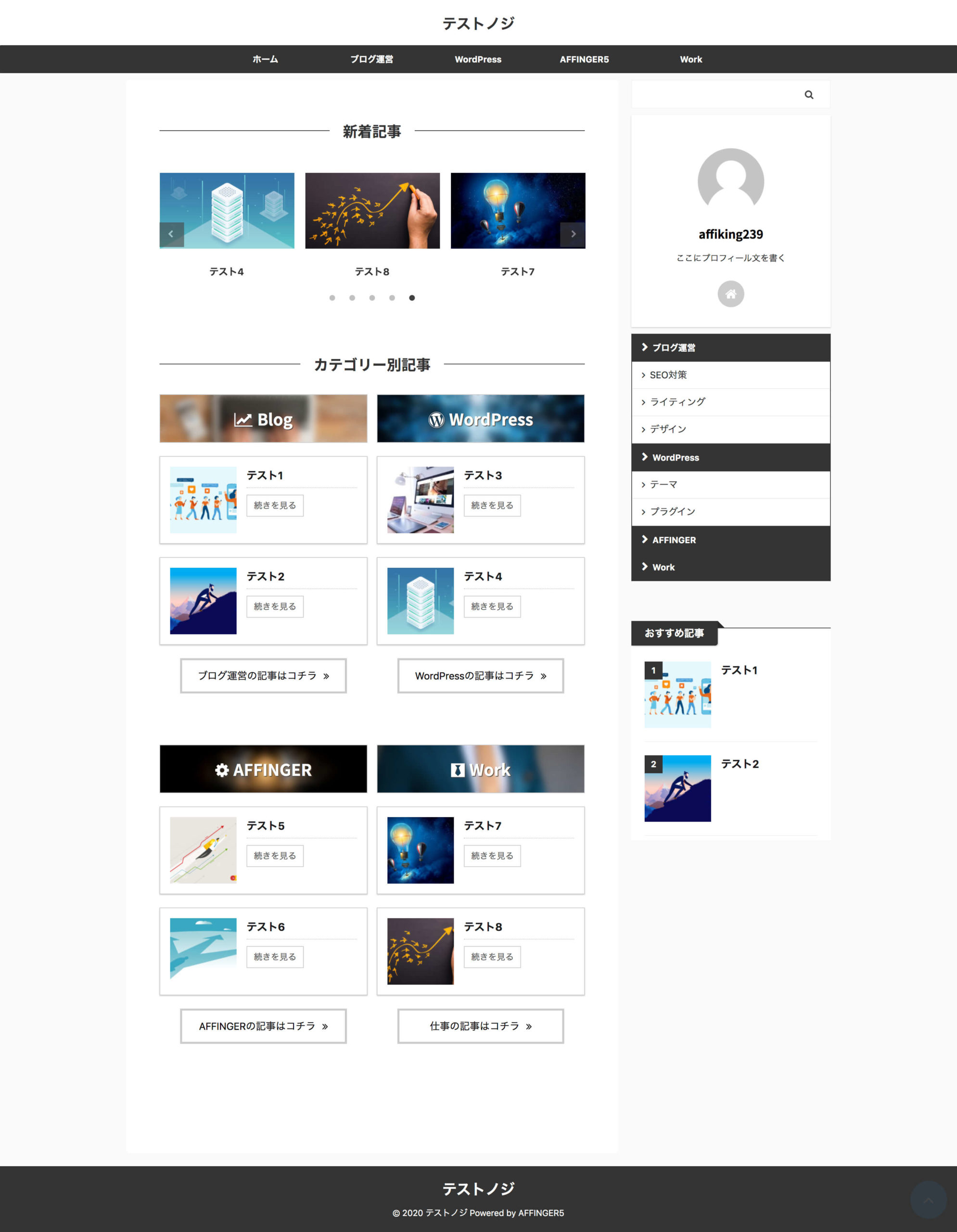 AFFINGER5(アフィンガー)_トップページカスタマイズ①