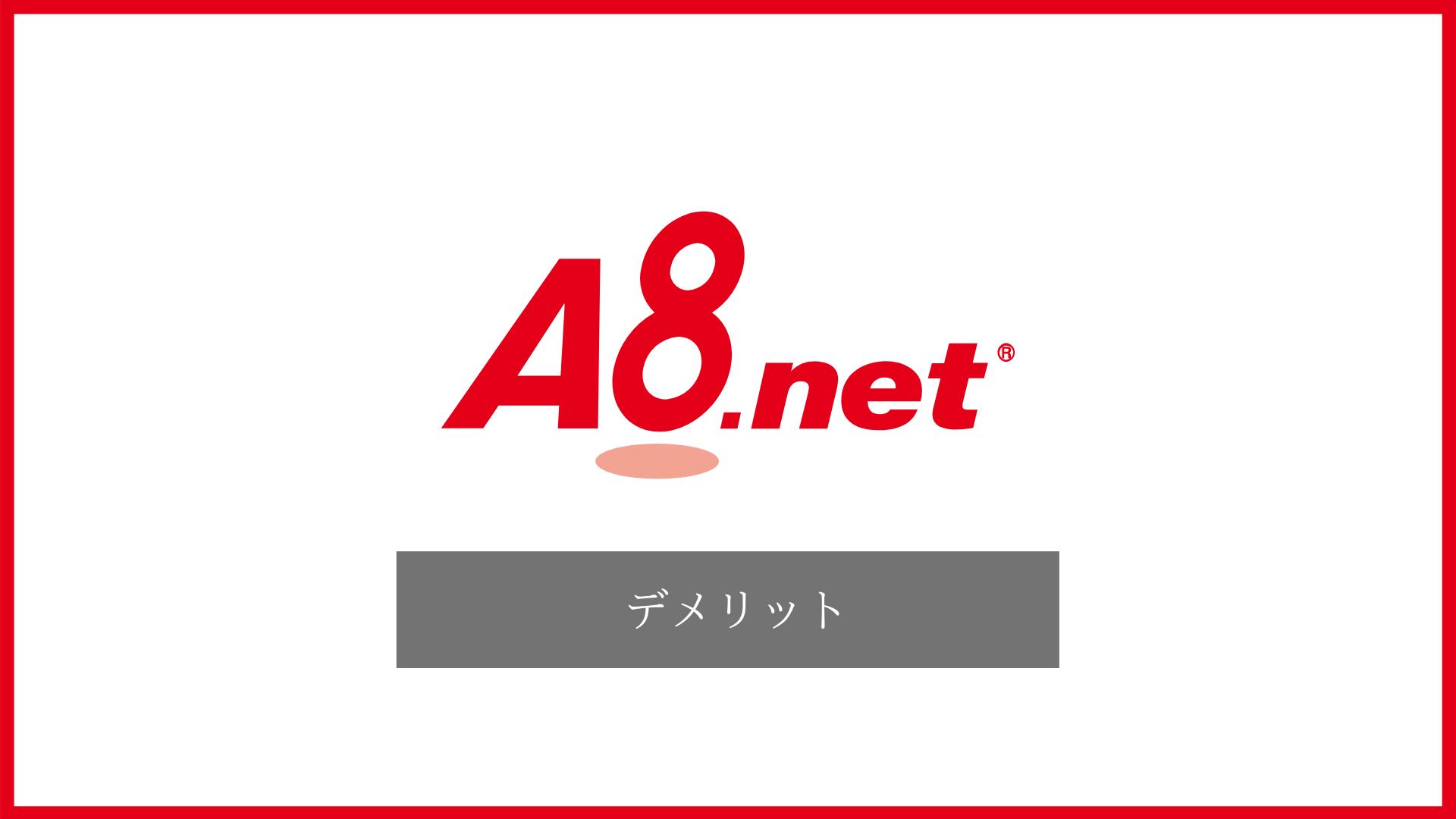 A8ネットのデメリット2つ