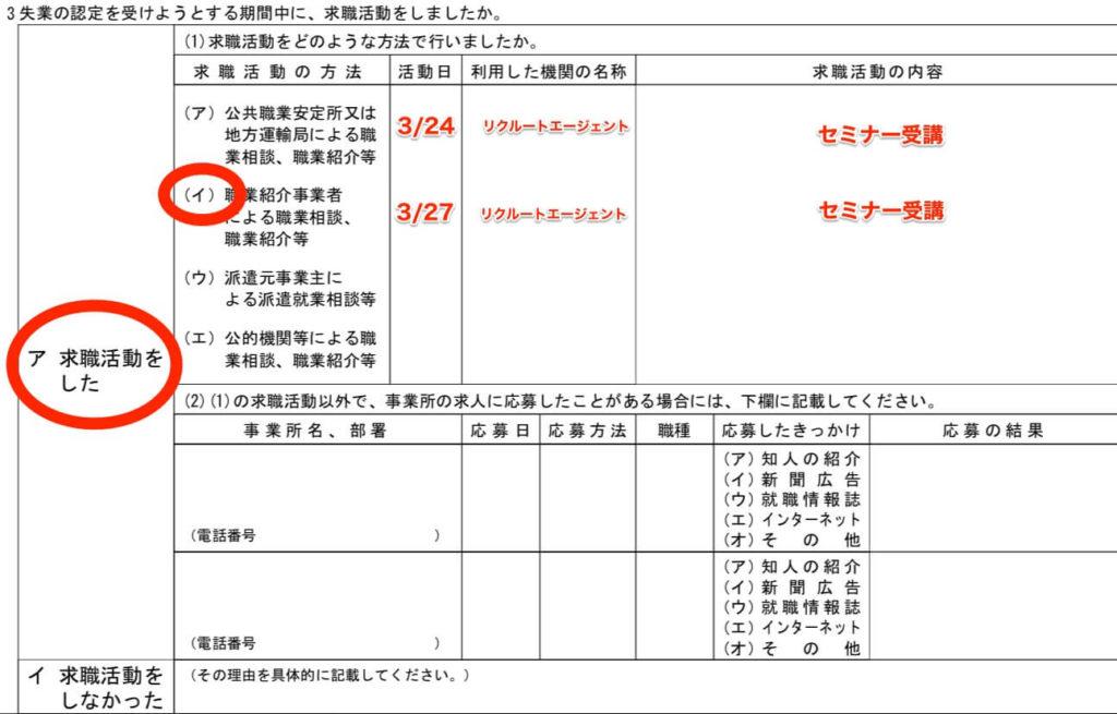 転職エージェントセミナーの失業認定申告書の書き方