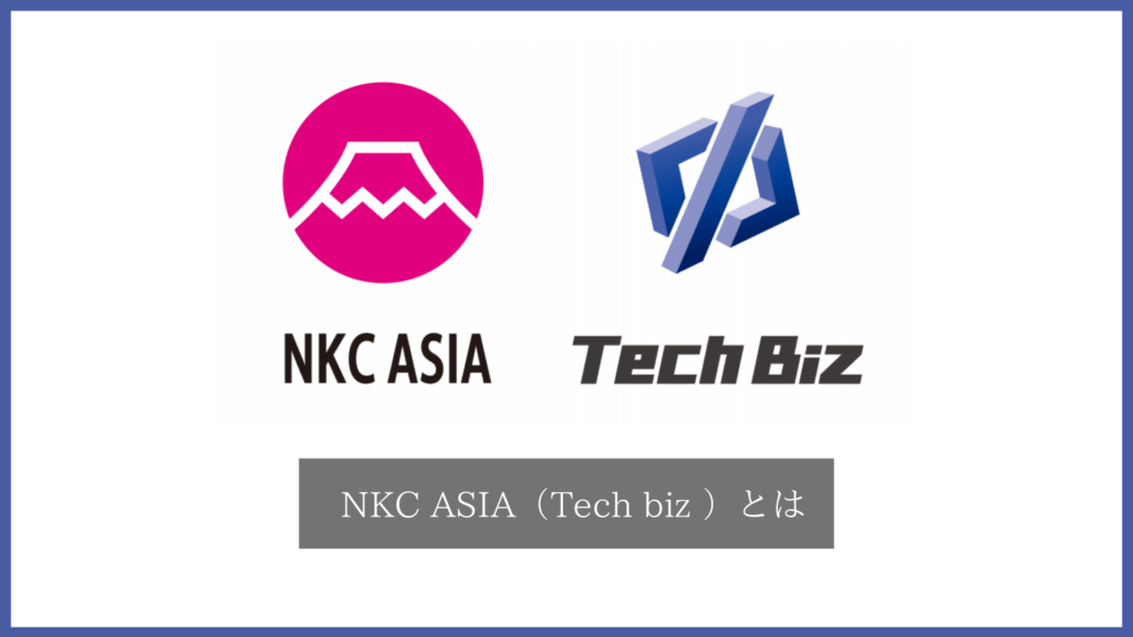 NKC ASIA(Tech biz テックビズ)とは