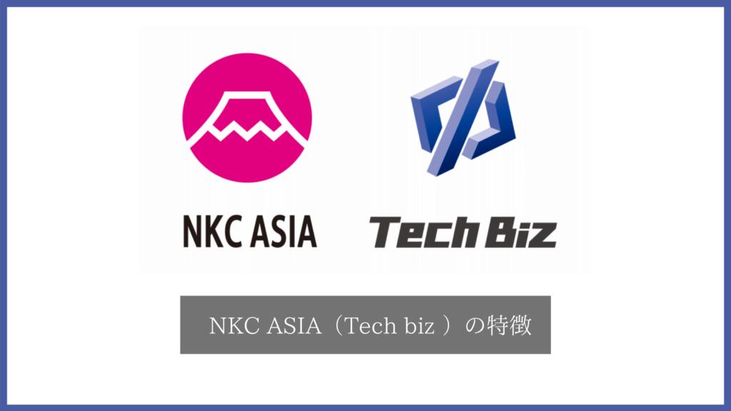 NKC ASIA(Tech biz テックビズ)の特徴