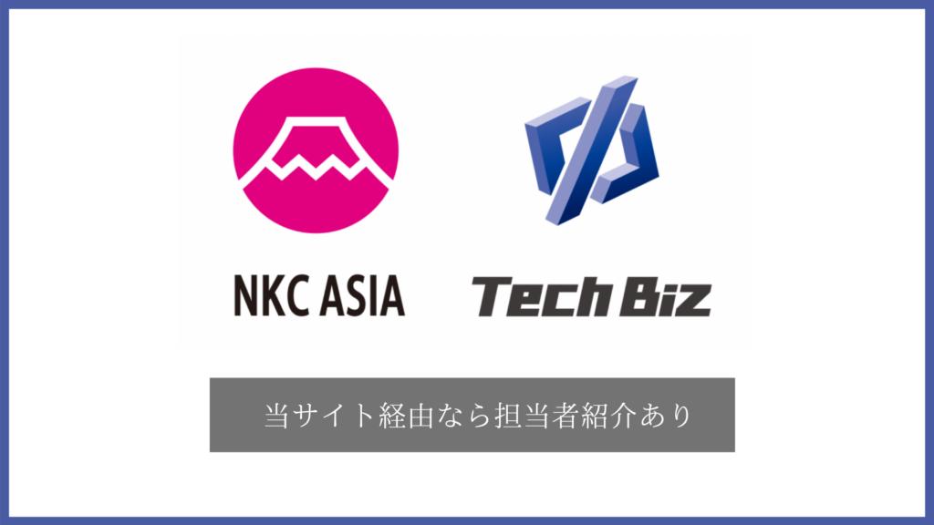 NKC ASIA(Tech Biz)の担当紹介あり