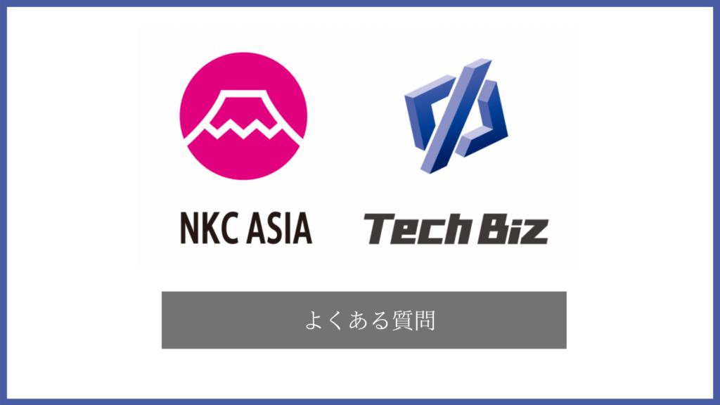 NKC ASIA(Tech biz テックビズ)に関するよくある質問